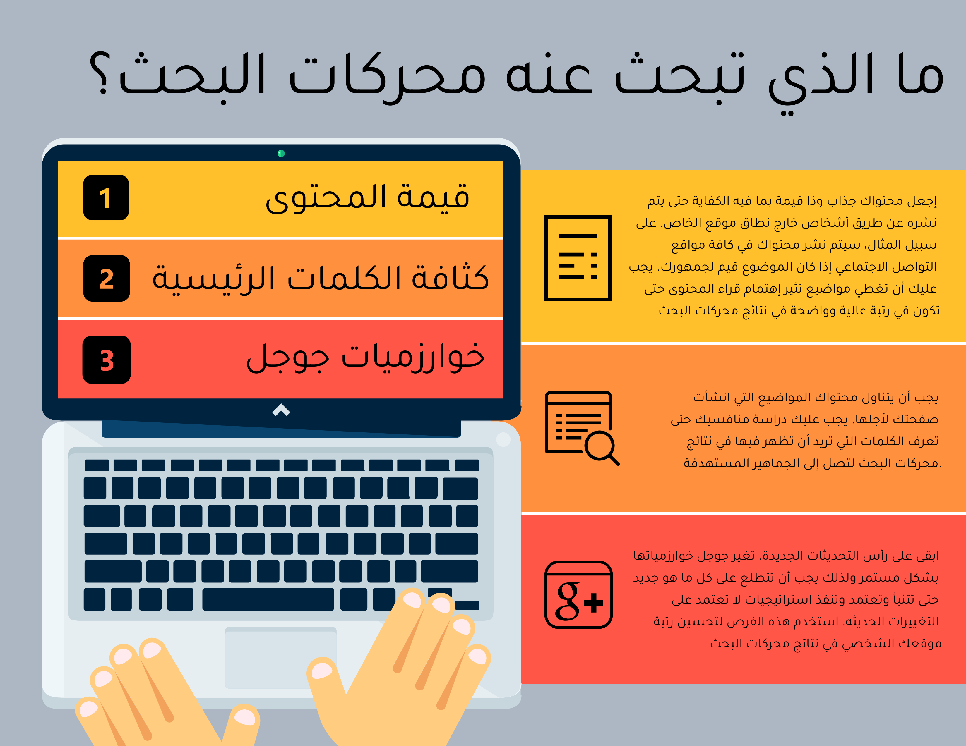 arabic infographic template