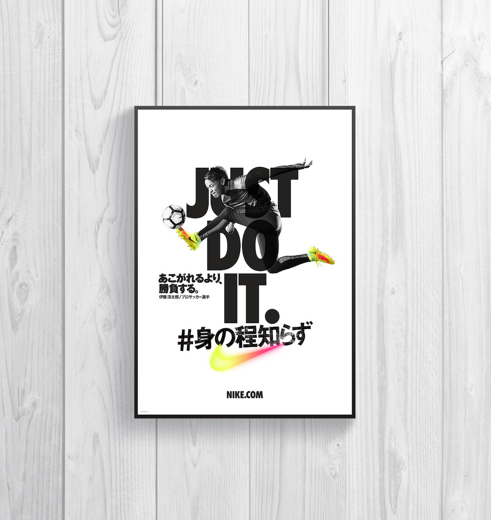 Futuristic Gradient Nike Creative Poster Idea