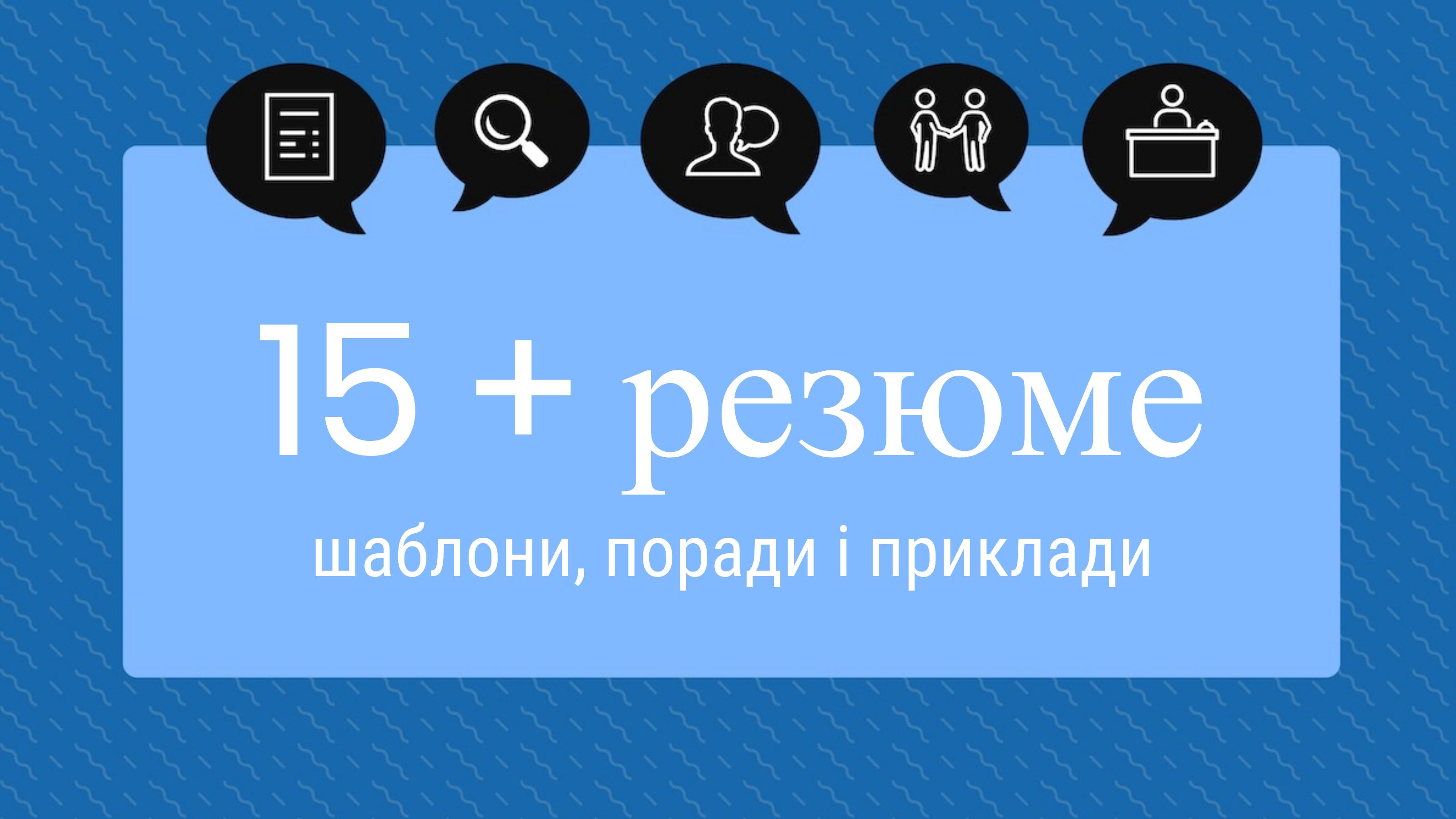 15+ порад, як поліпшити дизайн резюме, шаблони та приклади